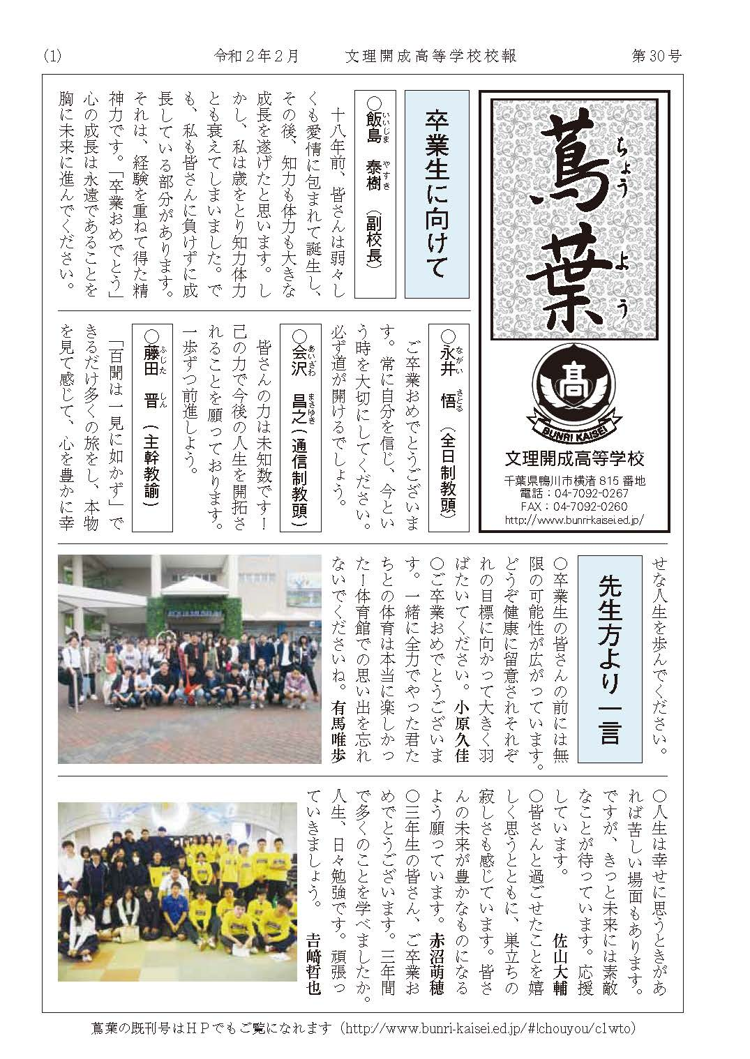 鴨川令徳高等学校 蔦葉30号