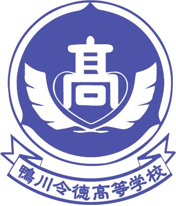 鴨川令徳高等学校校章